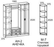 Анечка АН 2 схема со стеллажом