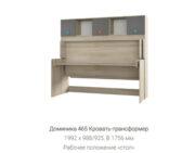 Доминика 465 кровать трансформер (стол)