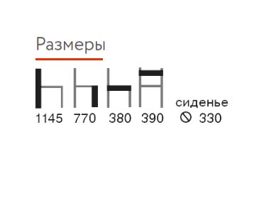 stul-oskar-razmery-stolprom