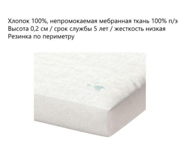 namatrasnik-aqua-stop-natyazhnoj-s-bortami-20