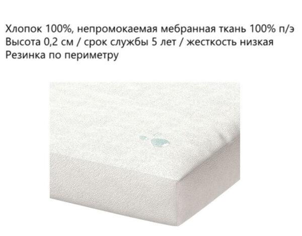namatrasnik-aqua-stop-natyazhnoj-s-bortami-30